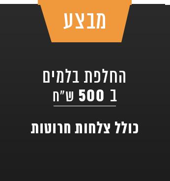 מבצע החלפת בלמים ב500 ש''ח