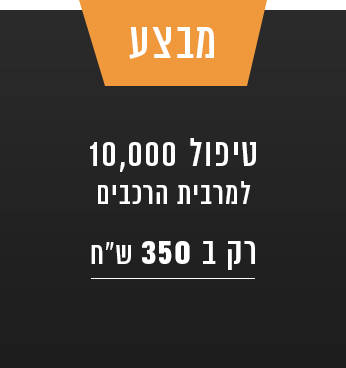 טיפול 10,000 למרבית הרכבים רק ב350 ש''ח